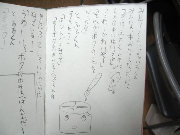 20060527-060525_04.jpg