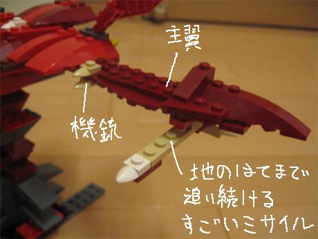20060711-060710_13_dragon.jpg
