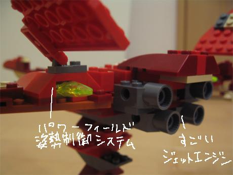 20060711-060710_15_dragon.jpg