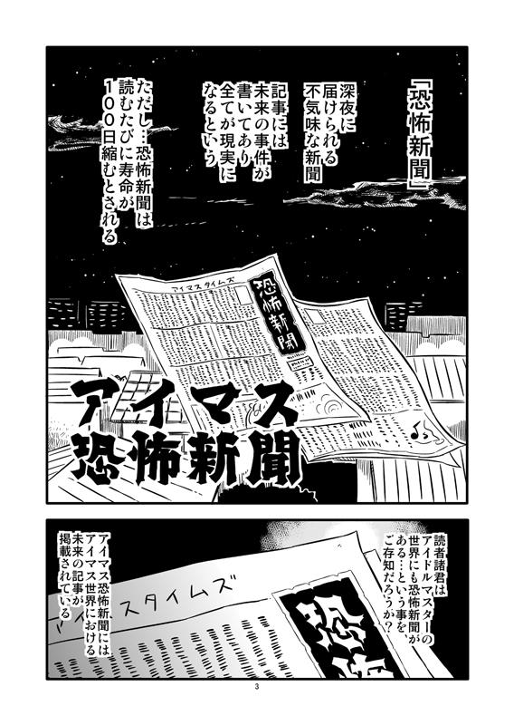 20110718-imaskyohusinbun_jpg_0003.jpg