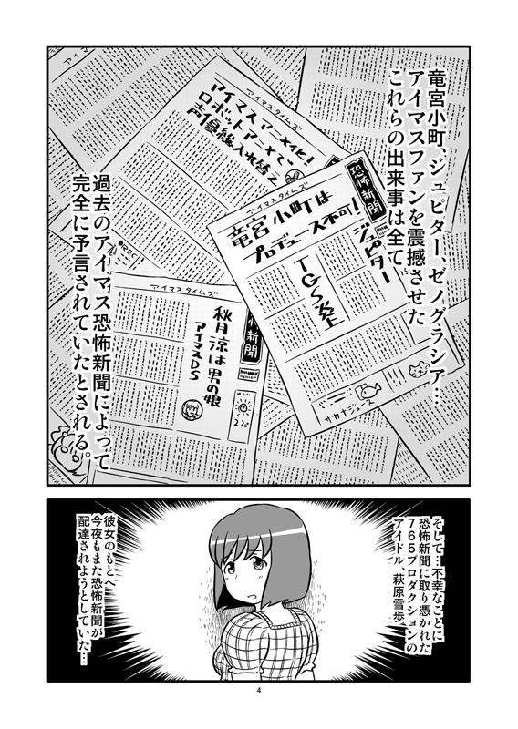 20110718-imaskyohusinbun_jpg_0004.jpg