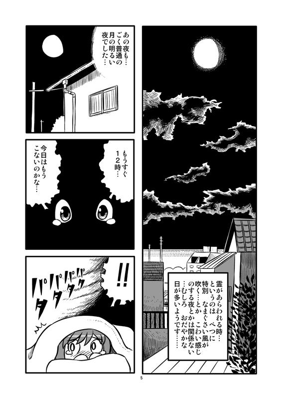 20110718-imaskyohusinbun_jpg_0005.jpg