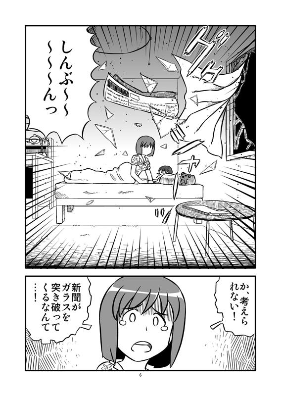 20110718-imaskyohusinbun_jpg_0006.jpg