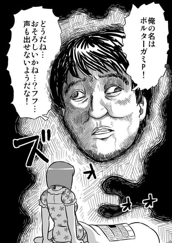 20110718-imaskyohusinbun_jpg_0008.jpg