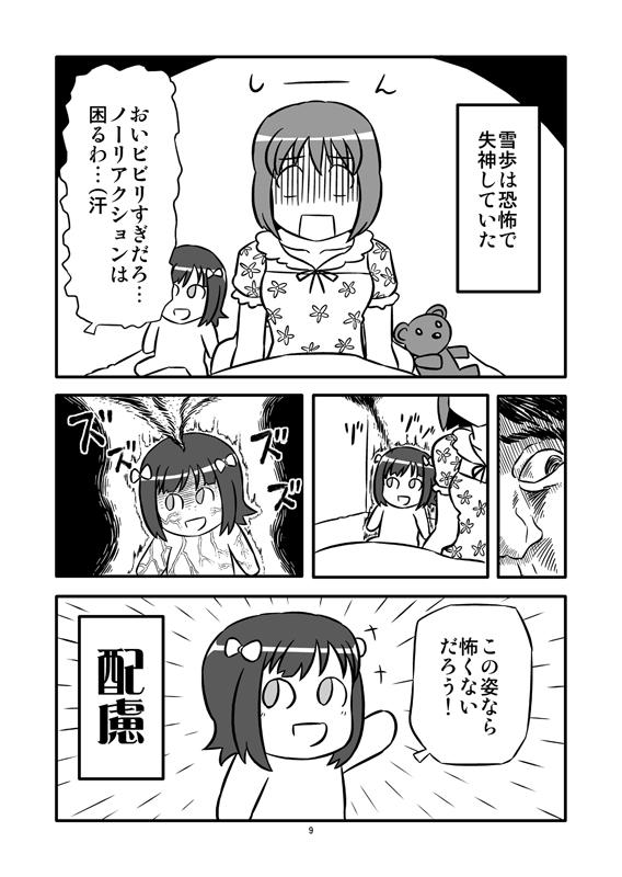 20110718-imaskyohusinbun_jpg_0009.jpg