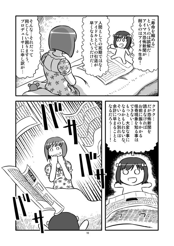 20110718-imaskyohusinbun_jpg_0010.jpg