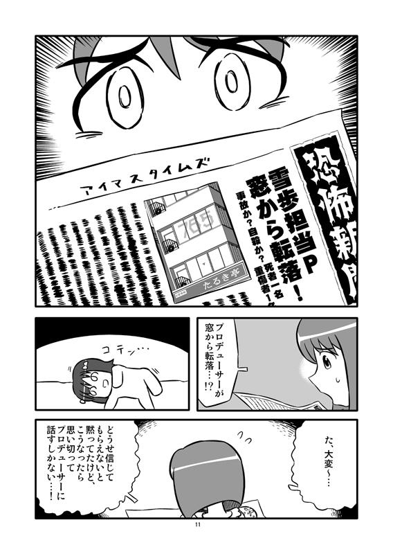 20110718-imaskyohusinbun_jpg_0011.jpg