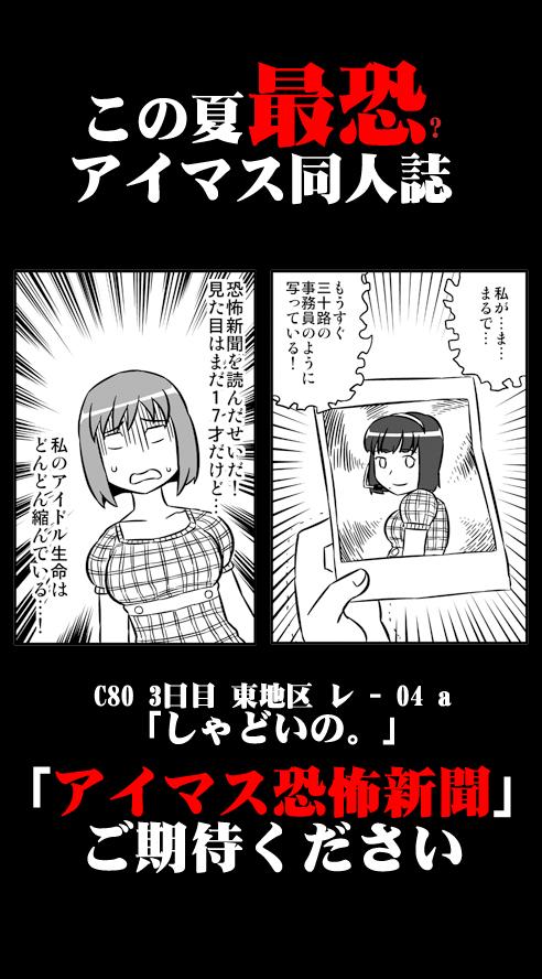 20110718-imaskyohusinbun_jpg_0013.jpg