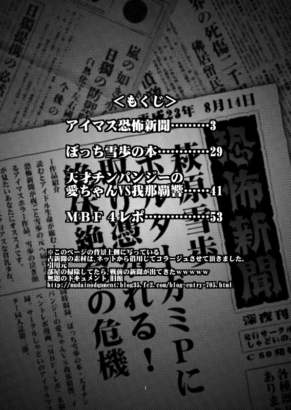 20110719-imaskyohusinbun_jpg_0001.jpg