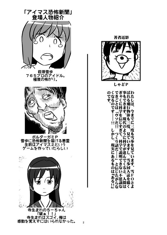 20110719-imaskyohusinbun_jpg_0002.jpg